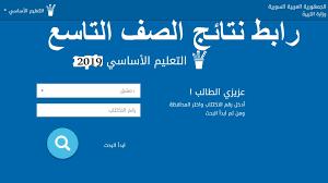 رابط نتائج التاسع سوريا 2020 عبر موقع moed.gov.sy وزارة التربية السورية  وخطوات الاستعلام عن النتيجة - إقرأ نيوز