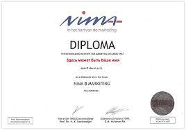 Курсы маркетинга Обучение маркетингу из любой точки планеты ru Наш центр Международный диплом признаваемый в странах Европейского Союза ЕС