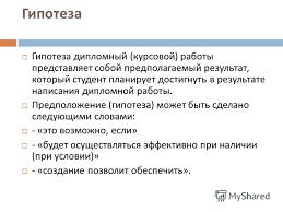 Презентация на тему НАУЧНАЯ КВАЛИФИКАЦИОННАЯ РАБОТА Научная  12 Гипотеза Гипотеза дипломный курсовой работы