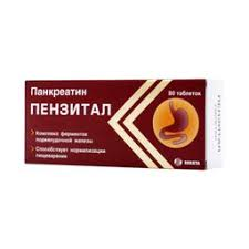 <b>Пензитал</b>, <b>таблетки</b>, покрытые кишечнорастворимой оболочкой ...