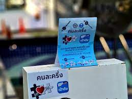 สรุปทริค วิธีลงทะเบียนคนละครึ่งเฟส 3 ผ่านเว็บ เป๋าตัง เริ่ม 6 โมงเช้า |  Thaiger ข่าวไทย