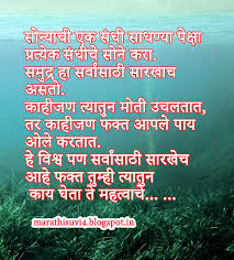 Golden Opportunity Quotes In Marathi Marathi Suvichar