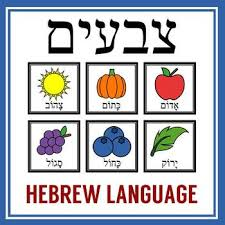 Hebrew Colors Worksheets Teaching Resources Teachers Pay