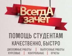 Курсовые Работы Бизнес и услуги в Харьков ua Курсовые работы дипломные работы рефераты научные статьи