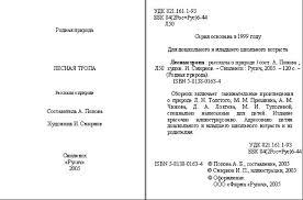 Образовательный портал ПГУ им С Торайгырова Образовательный  nb4 02 11