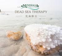死海のデッドシーセラピー