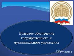 Презентация на тему Правовое обеспечение государственного и  1 Правовое обеспечение государственного и муниципального управления
