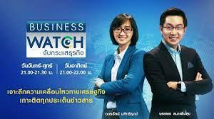 Live รายการ BUSINESS WATCH วันพุธที่ 17 มิถุนายน 2563 - YouTube