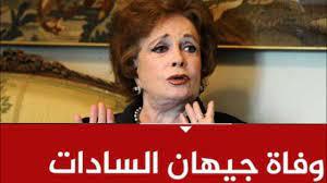 وفاة جيهان السادات زوجة الرئيس المصري الراحل أنور السادات - YouTube