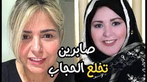 الفنانة صابرين تعلن خلع الحجاب - زهقت من التناقض - وأول المهنئين لها -  YouTube