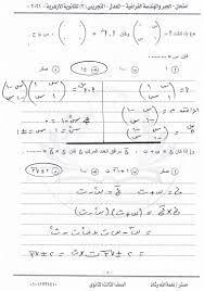 النموذج التجريبى الثانى جبر وهندسة فراغية بالإجابات للصف الثالث الثانوى |  دفعة الثانوية العامة 2021