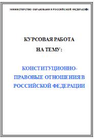 Конституционно правовые отношения в Российской Федерации курсовая  Конституционно правовые отношения в Российской Федерации курсовая работа по конституционному праву