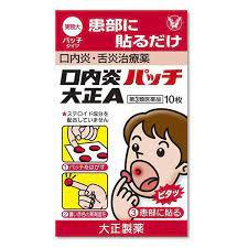 口内炎 薬 貼る