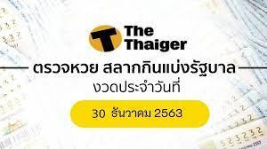 ตรวจหวย 30 12 63 ผลสลากกินแบ่งรัฐบาล 30 ธันวาคม 2563 | Thaiger ข่าวไทย