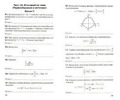 Алгебра и начала анализа класс Контрольно измерительные  Описание книги В пособии представлены контрольно измерительные