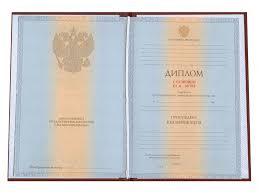 Диплом университета в Москве moscow Диплом университета