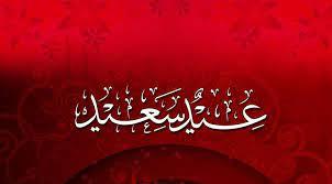 أجمل تهاني ورسائل عيد الأضحى الأسلامية 2021 .. كلمات وصور حصرية – مطبات