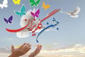 Image result for عکس جشن گلریزان