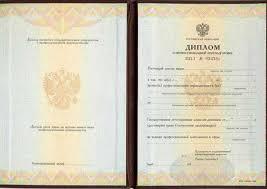Купите диплом о профессиональной переподготовке в Москве Диплом о профессиональной переподготовке