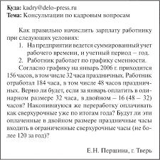 Как в табеле отметить отгул за работу в выходной день aytac stroy ru Декрет при суррогатном материнстве