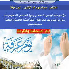 """شبكة أبوظبي 🔴 Twitterren: """"للتذكير : صيام يوم غد الاثنين .. #يوم_عرفة… """""""