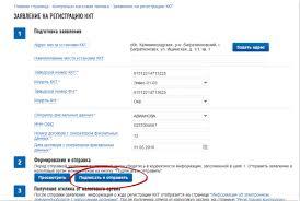 Регистрация кассового аппарата онлайн на сайте налоговой инспекции Получаем ответ от НИ с присвоенным регистрационным номером ККТ Ответ будет предоставлен в личном кабинете налогоплательщика в электронном виде