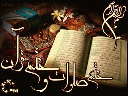 Image result for ختم قرآن کریم