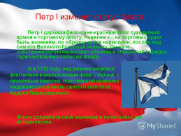 Презентация на тему Проект на тему Государственный флаг России  6 Петр