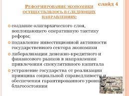 Презентация на тему Курсовая работа по дисциплине Финансы и  4 Р ЕФОРМИРОВАНИЕ