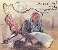 Image result for زلزله کرمانشاه