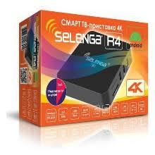 HD <b>медиаплееры selenga</b> — купить в интернет-магазине ...
