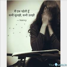 Best Hindi Quotes Status Shayari Poetry Thoughts Yourquote