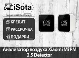 <b>Анализатор воздуха Xiaomi</b> Mi PM2.5 Detector - Магазин iSota ...