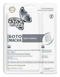 <b>Ботомаска для лица и</b> шеи с биозолотом Бото Эффект Dizao ...
