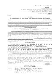 как составляется постановление о возбуждении уголовного дела  как составляется постановление о возбуждении уголовного дела фото 2