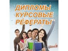 Екатеринбург Дипломные работы в срок цена р объявления  Дипломные работы в срок объявление n 29334381 Екатеринбурга