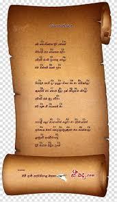 Guitar Chord Song Chord Chart Sinhala Guitar Transparent