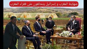 صهاينة المغرب وإسرائيل يتحالفون على فقراء المغرب | #فريد_بوكاس