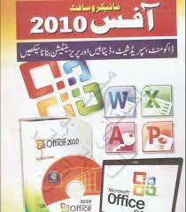 microsoft office 2010 full course book in urdu languagepdf itmaza ms office 2010 book in urdu language
