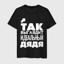 Мужские <b>футболки</b> хлопок Тети и дяди c принтом | Купить ...
