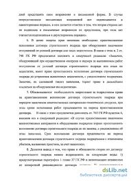 обязательственных отношений сторон основанных на договоре  Динамика обязательственных отношений сторон основанных на договоре строительного подряда