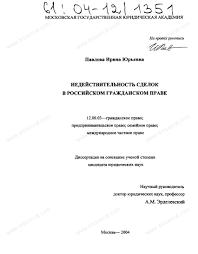 Диссертация на тему Недействительность сделок в российском  Диссертация и автореферат на тему Недействительность сделок в российском гражданском праве