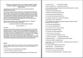 оценочные средства для дифференцированного зачета по биологии Контрольно оценочные средства для дифференцированного зачета по биологии