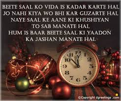 Indian New Year Quotes