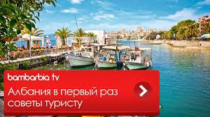 Албания в первый раз. Отзывы Албания - YouTube