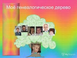 Презентация на тему МОЯ СЕМЬЯ Презентация ученика а класса  3 Моё генеалогическое дерево