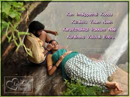 very cute heart touching tamil kathal varigal sms messages with images pictures photos