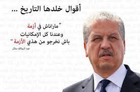 """Résultat de recherche d'images pour """"ministre algérien"""""""
