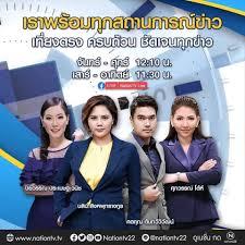 Nationtv Live - ให้แฟนข่าวชาวเนชั่น ทีวี 22...