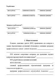 Контрольно оценочные средства Методический материал  Программа итоговой государственной аттестации · Методический материал Контрольно оценочные средства